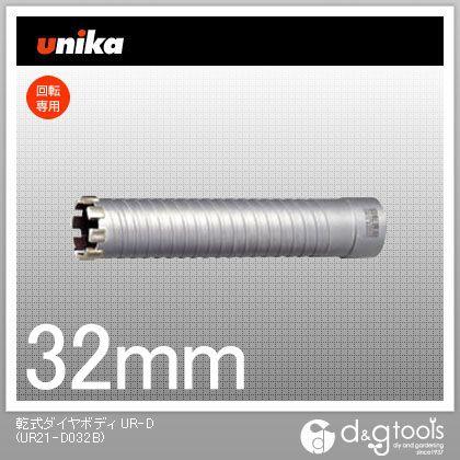 ユニカ 乾式ダイヤボディ UR-D UR21 多機能コアドリル (UR21-D032B)