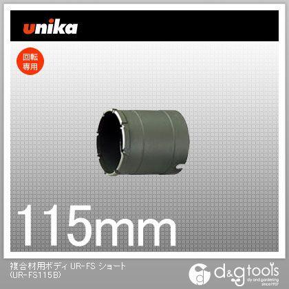 ユニカ 複合材用ボディ UR-FS ショート UR21 多機能コアドリル (UR-FS115B)