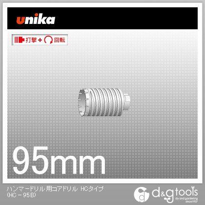 ユニカ ハンマーコアドリルボディ95mm HC-95B