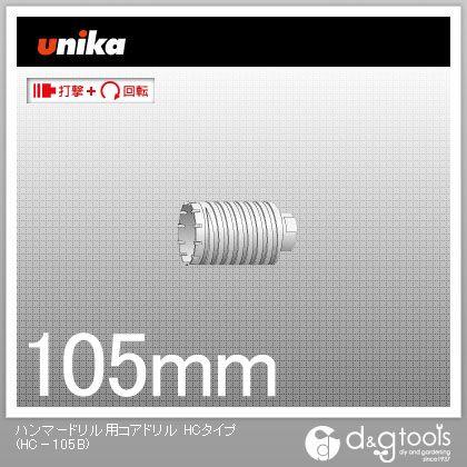 ユニカ ハンマーコアドリルボディ105mm HC-105B