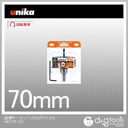 ユニカ 超硬ホールソーメタコアトリプル 超硬ホルソー  MCTR-70
