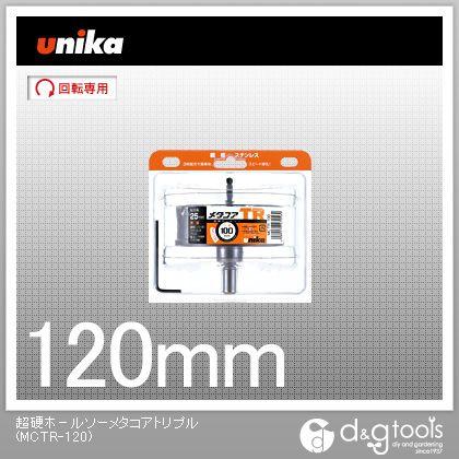 ユニカ 超硬ホールソーメタコアトリプル 超硬ホルソー (MCTR-120)