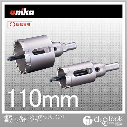 ユニカ 超硬ホールソーメタコアトリプル(ツバ無し)超硬ホルソー (MCTR-110TN)