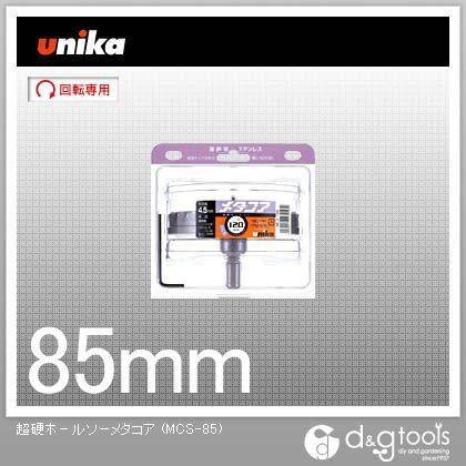 ユニカ 超硬ホールソーメタコア 超硬ホルソー (MCS-85)