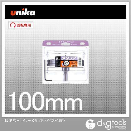 ユニカ 超硬ホールソーメタコア100mm 149 x 141 x 124 mm MCS-100