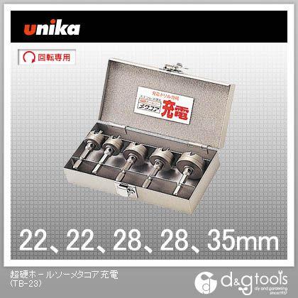 ユニカ 超硬ホールソーメタコア充電 電気工事用セット (TB-23)