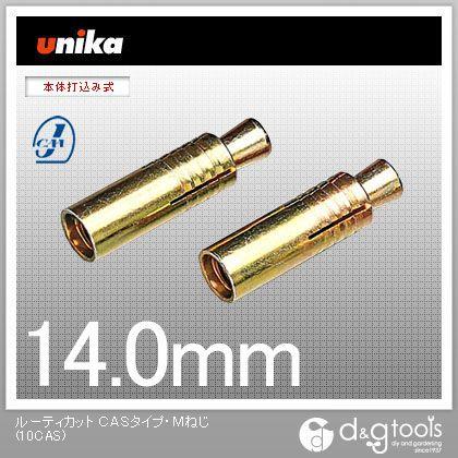 ユニカ ルーティカットアンカーステンレスCASタイプ10CAS 10CAS 100本