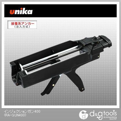 ユニカ インジェクションガン 400 RA-GUN400