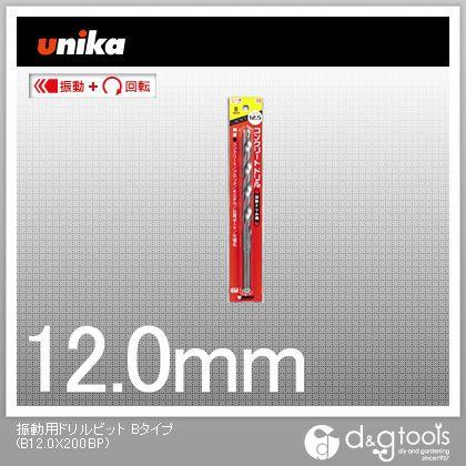 ユニカ 振動用ドリルBタイプ パック 12.0×200mm 人気ショップが最安値挑戦 250 42 x 美品 B12.0X200BP mm 16