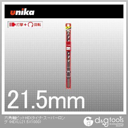 ユニカ 六角軸ビットHEXタイプ 優先配送 HEXLL21.5X1000 メーカー在庫限り品 スーパーロングコンクリートドリル