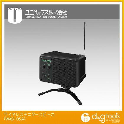 ユニペックス ワイヤレスモニタースピーカ  WAS-05A