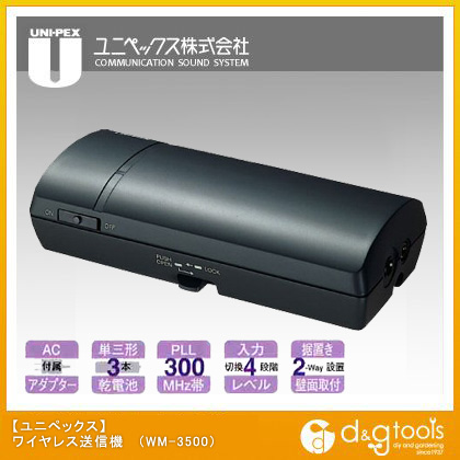 ユニペックス ワイヤレス送信機  WM-3500