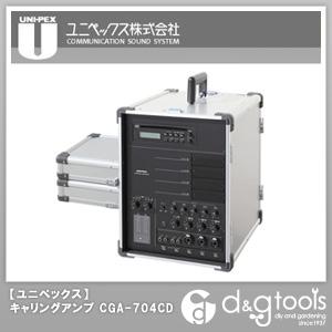 ユニペックス キャリングアンプCD標準装備定格出力70W CGA-704CDA