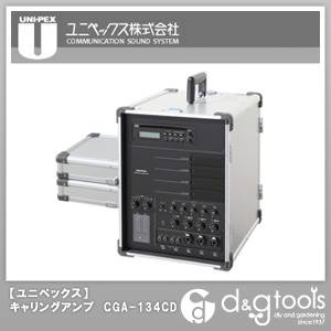 ユニペックス キャリングアンプ CD標準装備 定格出力130W  CGA-134CD