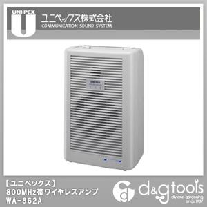 ユニペックス 800MHz帯ワイヤレスアンプ/ポータブルアンプ ダイバシティ方式  WA-862A