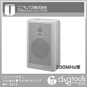 ユニペックス 300MHz帯ワイヤレスアンプ/ポータブルアンプ RoHS対応  WA-361A