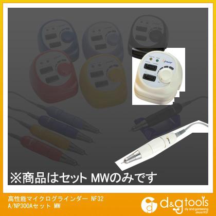 【数量は多】 浦和工業 高性能マイクログラインダー NF32A MW/NP300Aセット NF32A/NP300Aセット MW:DIY FACTORY ONLINE SHOP, 憧れの:ca46cab0 --- fricanospizzaalpine.com