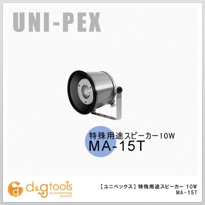 ユニペックス 特殊用途スピーカー 10W  MA-15T