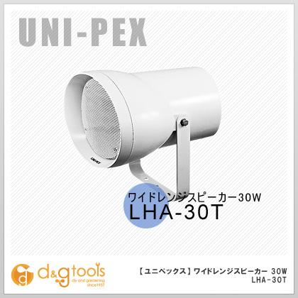 ユニペックス ワイドレンジスピーカー 30W  LHA-30T