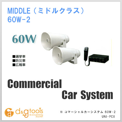 ユニペックス コマーシャルカーシステム 60W (D) (NDA-602A・CV381/35A×2・LS-404)