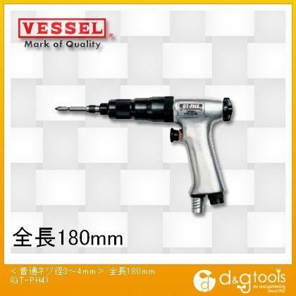 ブランド品専門の (GT-PH4):DIY SHOP FACTORY ベッセル エアードライバー減速式 ONLINE 〈普通ネジ径3?4mm〉全長180mm-DIY・工具