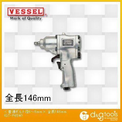 ベッセル エアーインパクトレンチダブルハンマーGTP65W 220 x 210 x 65 mm GT-P65W