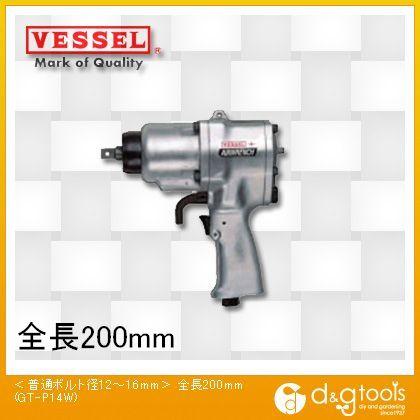 ベッセル エアーインパクトレンチ ダブルハンマー 〈普通ボルト径12?16mm〉全長200mm (No.GT-P14W)