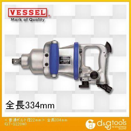 ベッセル エアーインパクトレンチダブルハンマーGTS220W 435 x 240 x 133 mm GT-S220W