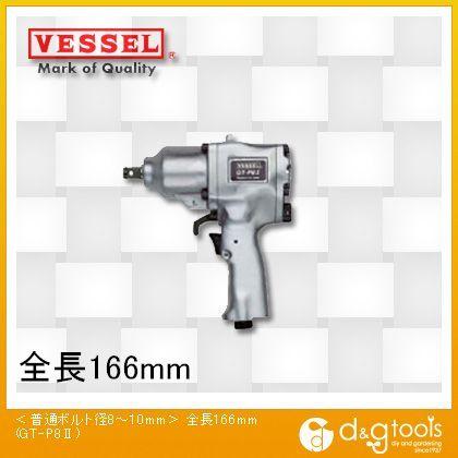 ベッセル エアーインパクトレンチシングルハンマーGTP8-2 226 x 211 x 71 mm GT-P8-2