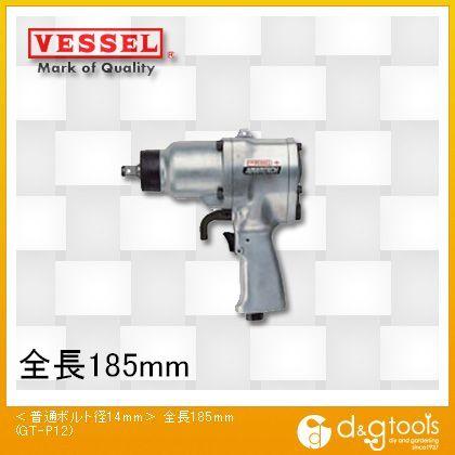 ベッセル エアーインパクトレンチGTP12 236 x 185 x 78 mm GT-P12