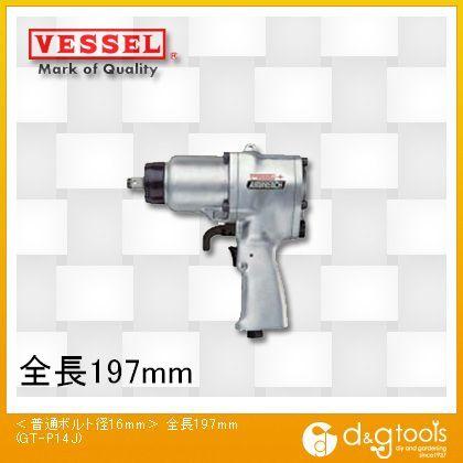 ベッセル エアーインパクトレンチ シングルハンマー 〈普通ボルト径16mm〉全長197mm (No.GT-P14J)