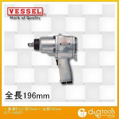 ベッセル エアーインパクトレンチ シングルハンマー 〈普通ボルト径16mm〉全長196mm (No.GT-1600P)