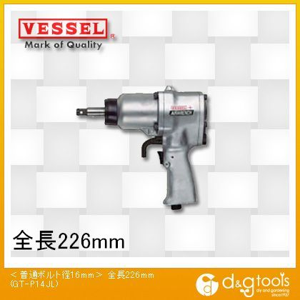 ベッセル エアーインパクトレンチGTP14JL 324 x 265 x 102 mm GT-P14JL