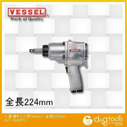 ベッセル エアーインパクトレンチ シングルハンマー 〈普通ボルト径16mm〉全長224mm (GT-1600PL)