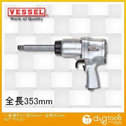 ベッセル エアーインパクトレンチGTP18JL 395 x 246 x 108 mm GT-P18JL