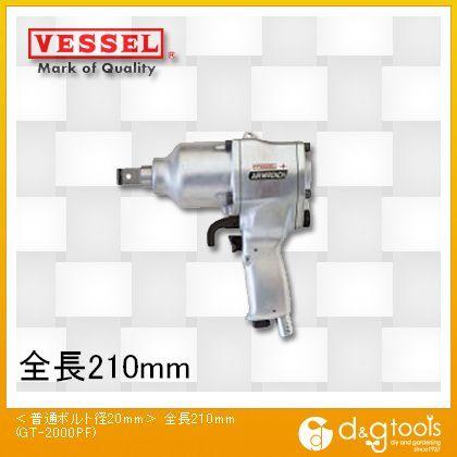 ベッセル エアーインパクトレンチFハンマー 〈普通ボルト径20mm〉全長210mm No.GT-2000PF