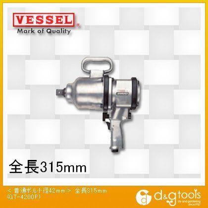 ベッセル エアーインパクトレンチ シングルハンマー 〈普通ボルト径42mm〉全長315mm GT-4200P