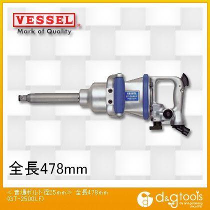 ベッセル 軽量エアーインパクトレンチGT2500LF 595 x 230 x 135 mm GT-2500LF