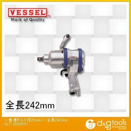ベッセル 軽量エアーインパクトレンチGT2500PF 350 x 320 x 143 mm GT-2500PF