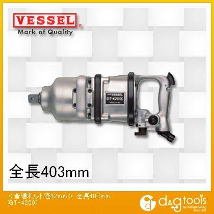 ベッセル エアーインパクトレンチGT4200 720 x 300 x 180 mm GT-4200