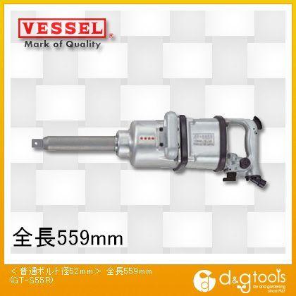 ベッセル 軽量エアーインパクトレンチGT55R 300 x 715 x 180 mm GT-S55R