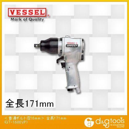 ベッセル 超軽量エアーインパクトレンチGT1600VP 231 x 210 x 71 mm GT-1600VP