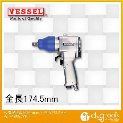 ベッセル 超軽量エアーインパクトレンチGT1600VPH 227 x 211 x 71 mm GT-1600VPH