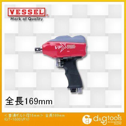 ベッセル エアーインパクトレンチGT1600VPX 226 x 213 x 72 mm GT-1600VPX