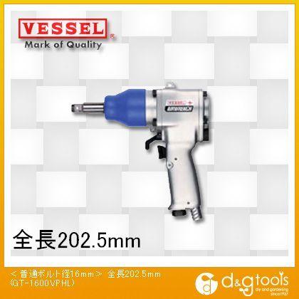 ベッセル 超軽量エアーインパクトレンチGT1600VPHL 264 x 204 x 88 mm GT-1600VPHL
