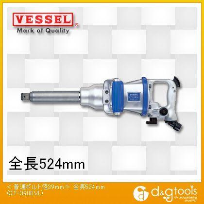 ベッセル 超軽量エアーインパクトレンチGT3900VL 230 x 590 x 135 mm GT-3900VL