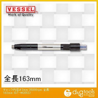ベッセル エアーマイクログラインダーGTMG55S 258 x 144 x 53 mm GT-MG55S