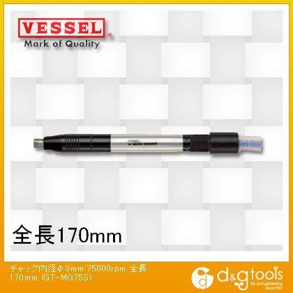 ベッセル エアーマイクログラインダーGTMG75S 259 x 146 x 53 mm GT-MG75S