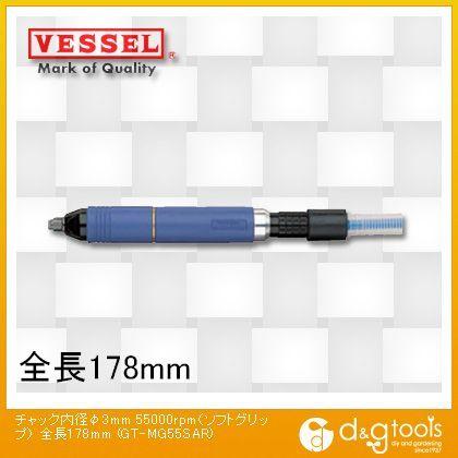 ベッセル エアーマイクログラインダー 55000rpm(ソフトグリップ) チャック内径φ3mm 全長178mm (No.GT-MG55SAR)