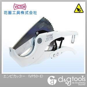 VICTOR(花園工具) エンビカッター 280mm (VP50-E)  VP-50E